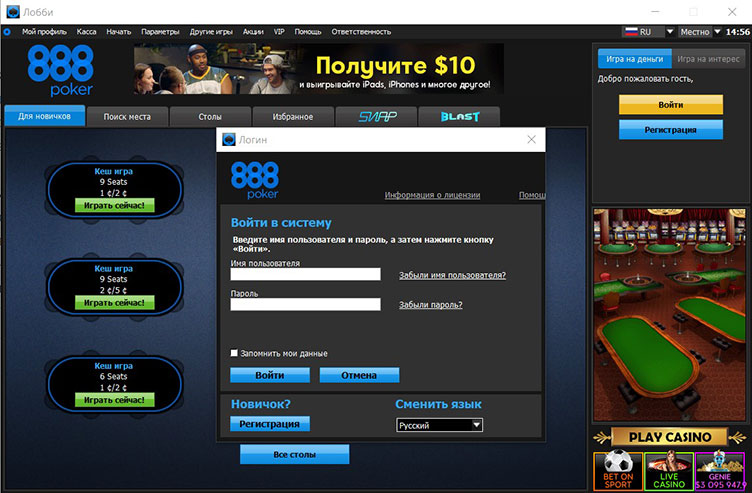 888poker entering the lobby after installation