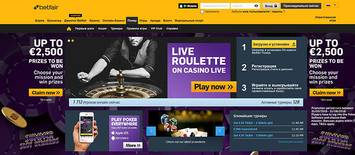 Betfair Poker сайт